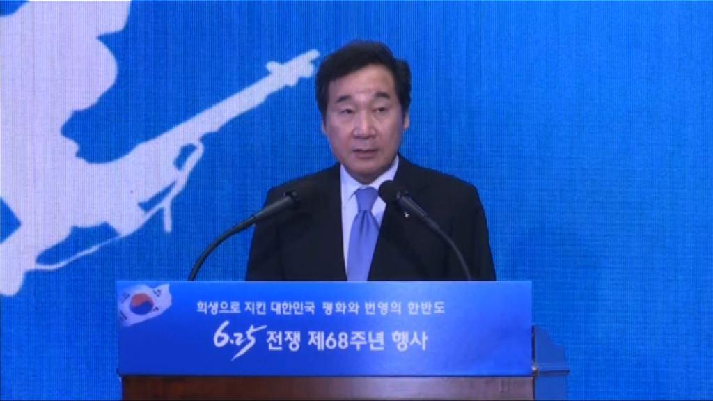 南韓總理:會繼續致力推動朝鮮半島無核化