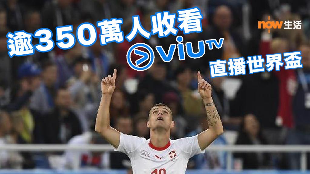 〈好Life〉ViuTV直播2018世界盃賽事收視再創新高