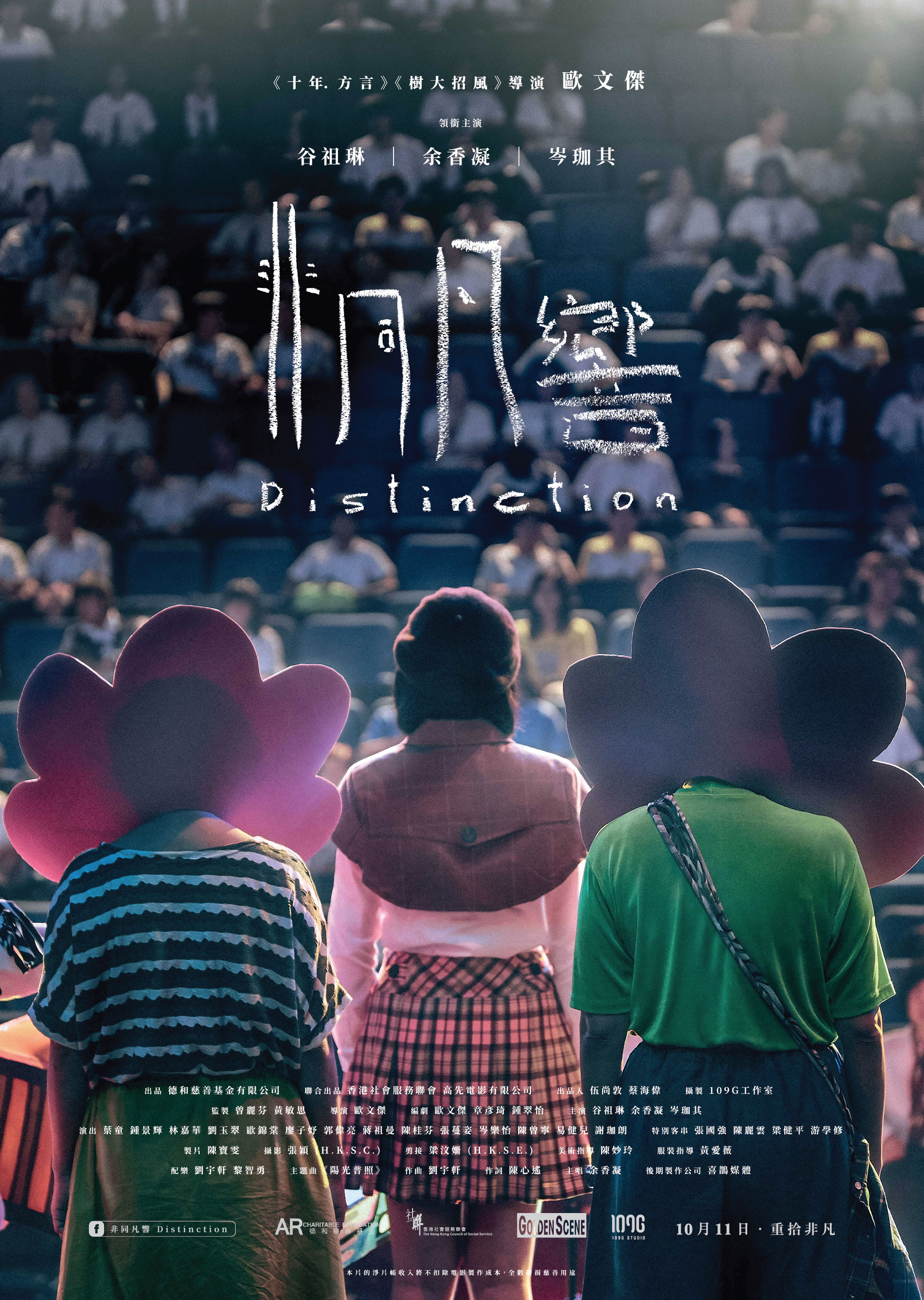 《非同凡響》台北電影節首映 谷祖琳、余香凝赴台分享感動
