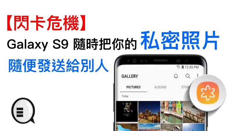 Galaxy S9 隨時把你的私密照片發送去你的聯絡人名單