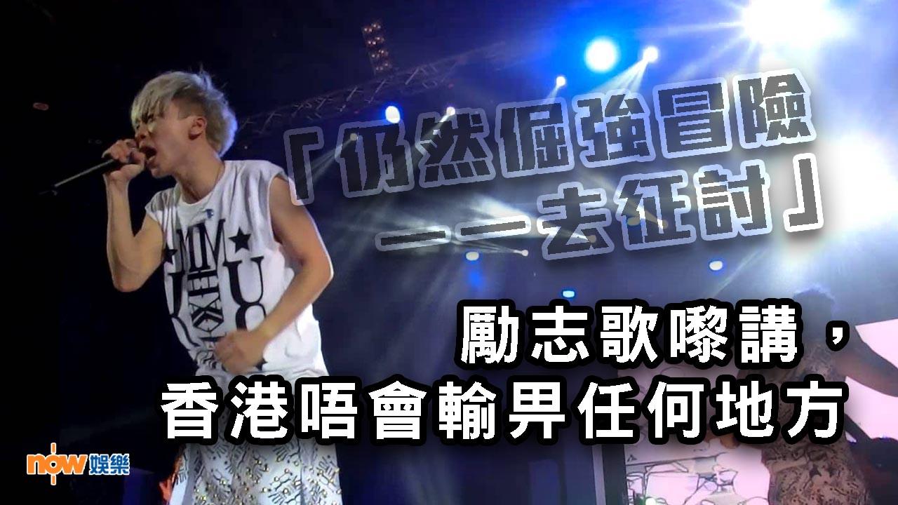 〈娛樂乜乜乜〉勵志歌嚟講 香港唔會輸畀任何地方