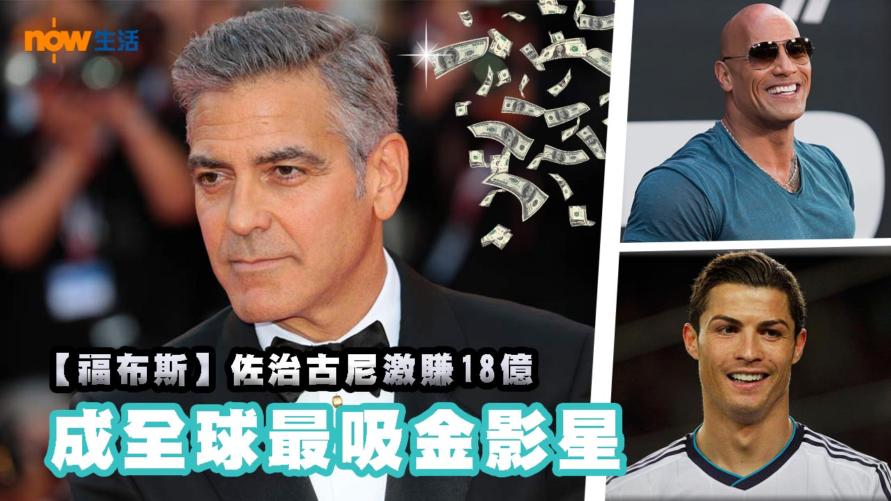 【福布斯】佐治古尼激賺18億 成全球最吸金影星