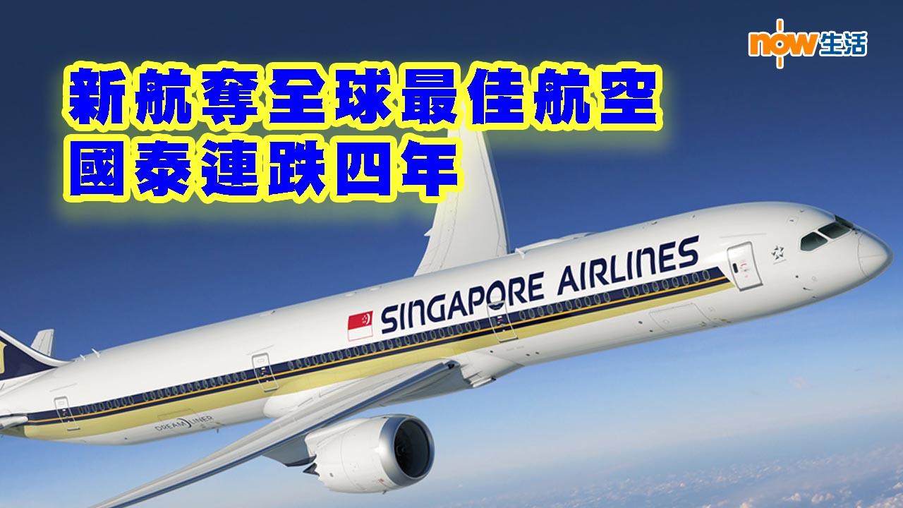 〈好遊〉新航奪全球最佳航空 國泰連跌四年