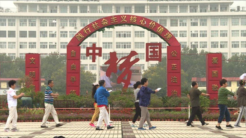 【環球薈報】內地政府下令清理中國夢標語