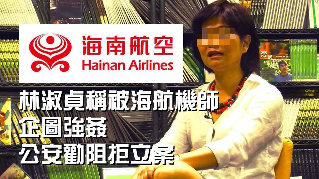 導演林淑貞稱被海航機師企圖強姦 公安勸阻拒立案