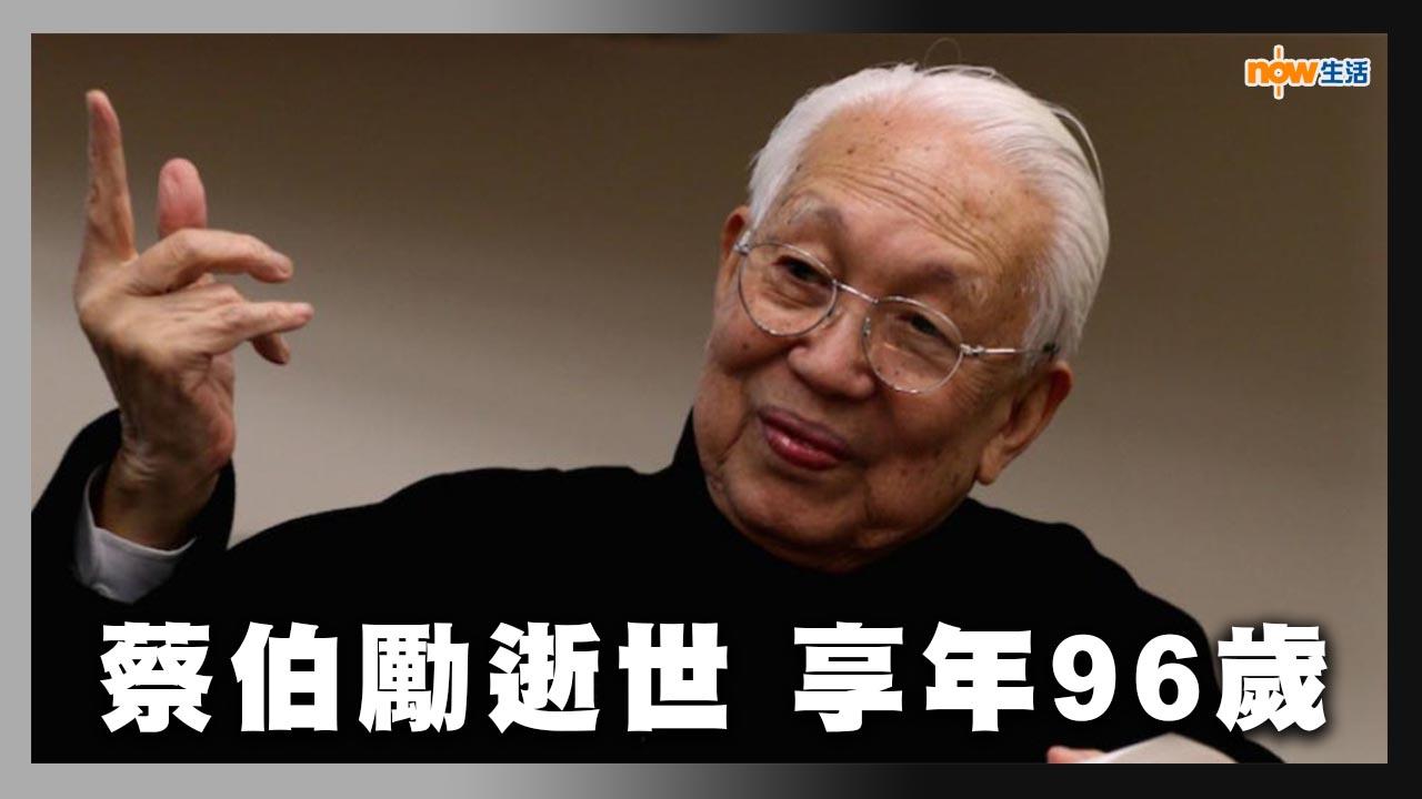 著名曆法及堪輿學家蔡伯勵逝世 享年96歲