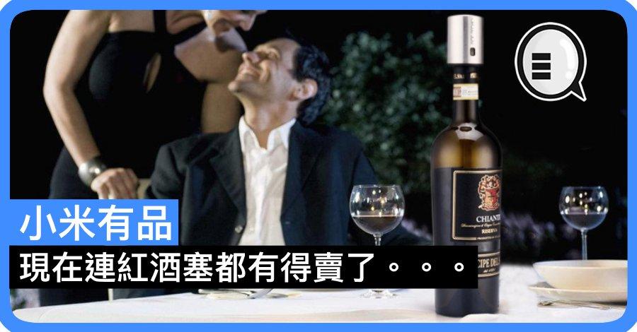 〈好Life〉小米有品連紅酒塞都有得賣