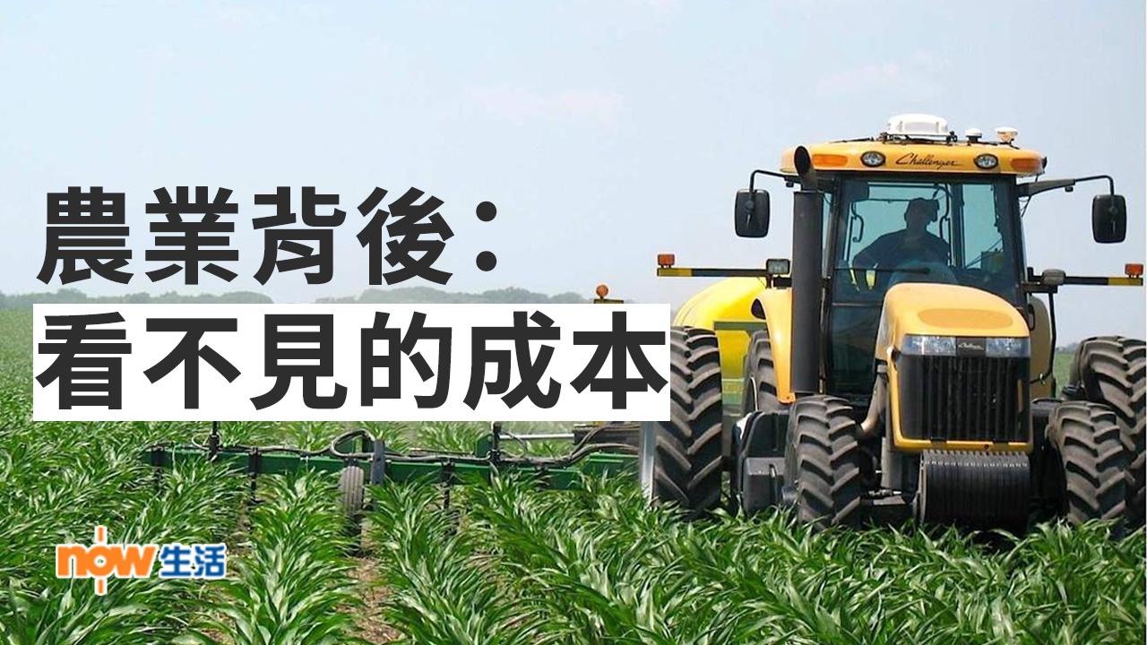 〈好Life〉農業背後:看不見的成本