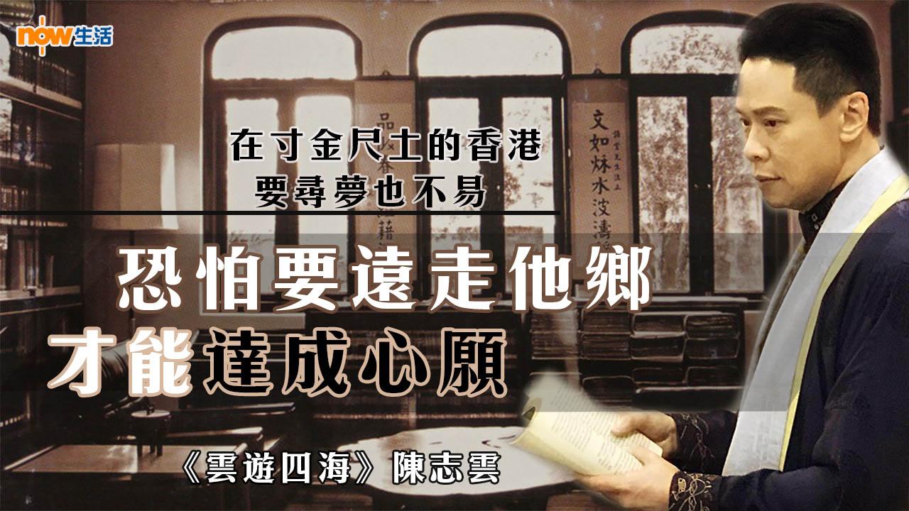 〈雲遊四海〉陽明山上的打字機-陳志雲
