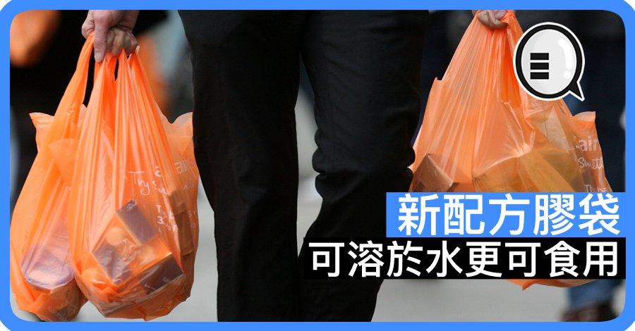 〈好Life〉新配方膠袋 可溶於水更可食用