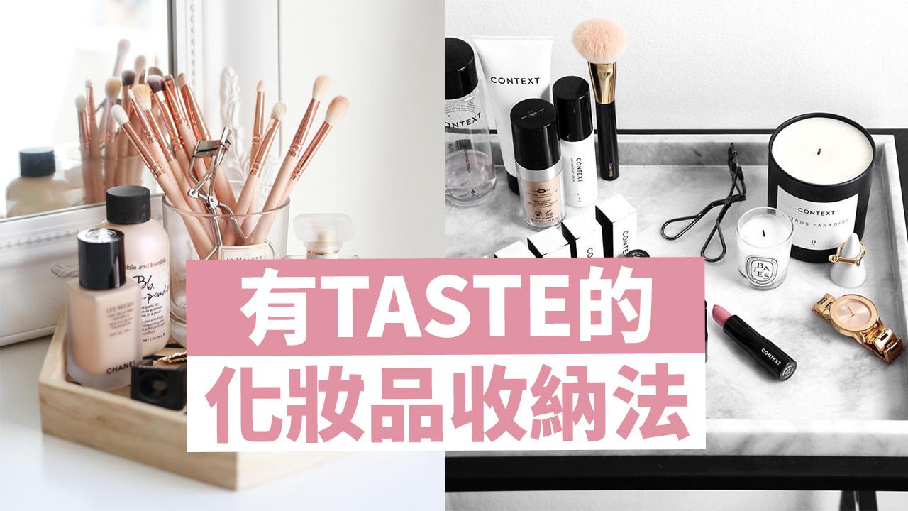 〈好Life〉四個有TASTE的化妝品收納法