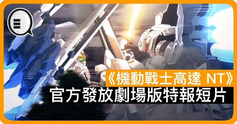 〈好男〉官方發放《機動戰士高達 NT》劇場版特報短片