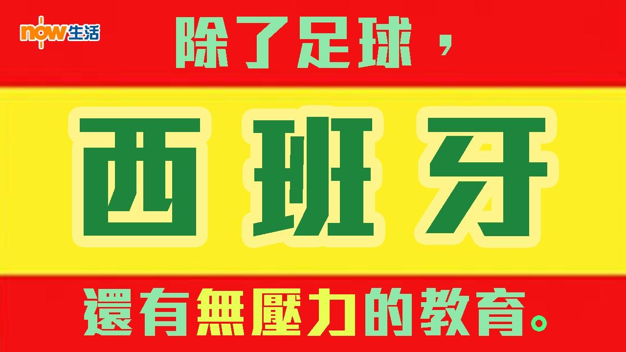 〈雲遊四海〉西班牙與「育成陳志雲」-陳志雲