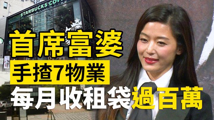 【首席富婆】全智賢手揸7物業 每月收租袋過百萬