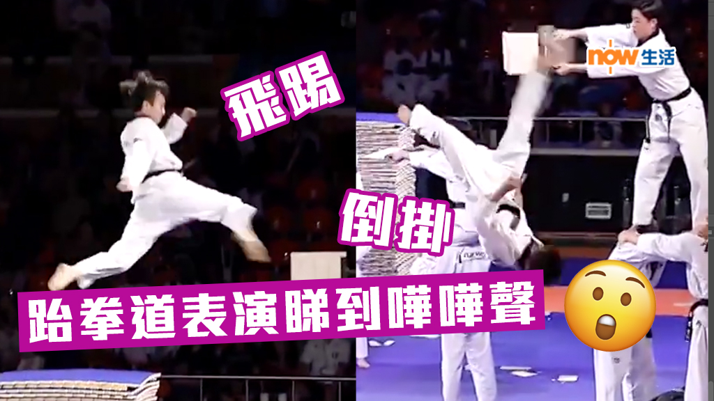 【有片】勁過馬戲團 韓國跆拳道表演似少林寺