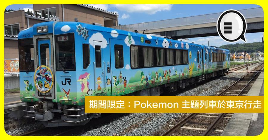 〈好遊〉【期間限定】Pokemon 主題列車於東京行走