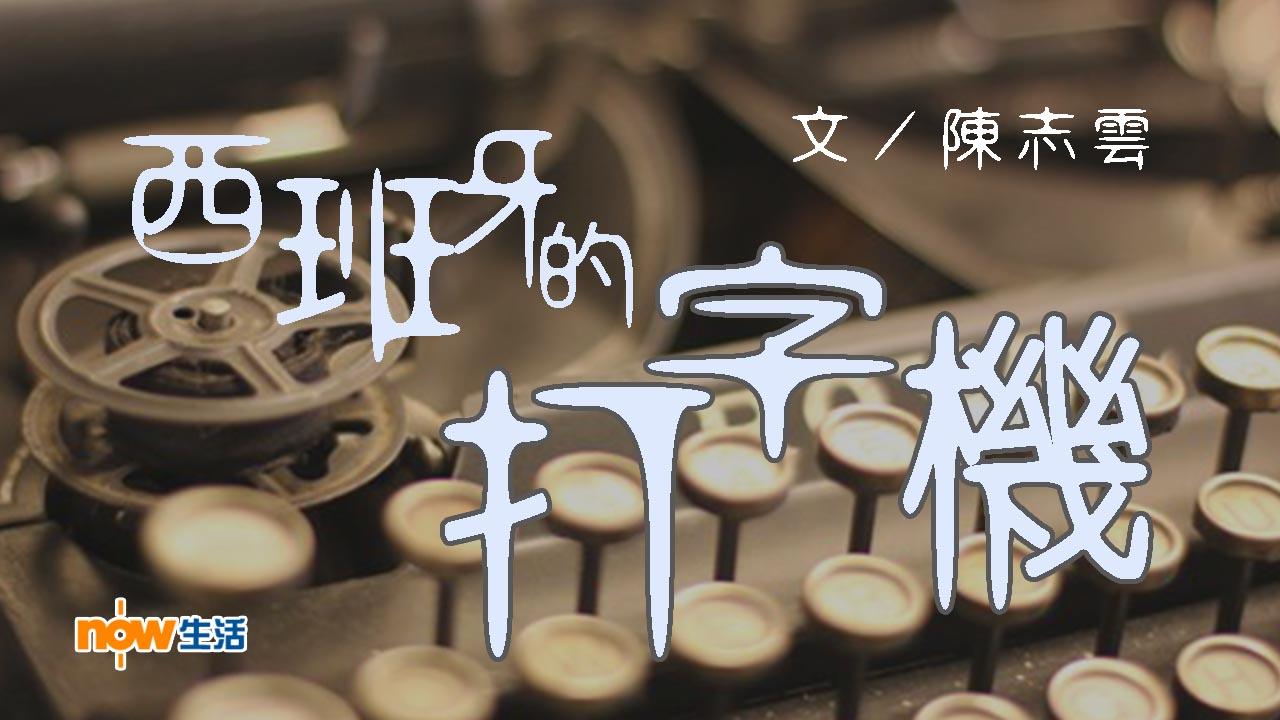〈雲遊四海〉西班牙的打字機-陳志雲