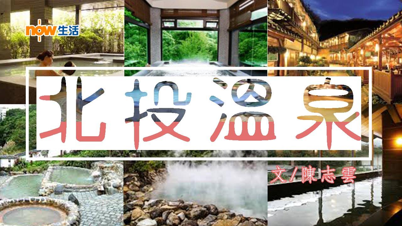 〈雲遊四海〉北投的溫泉-陳志雲