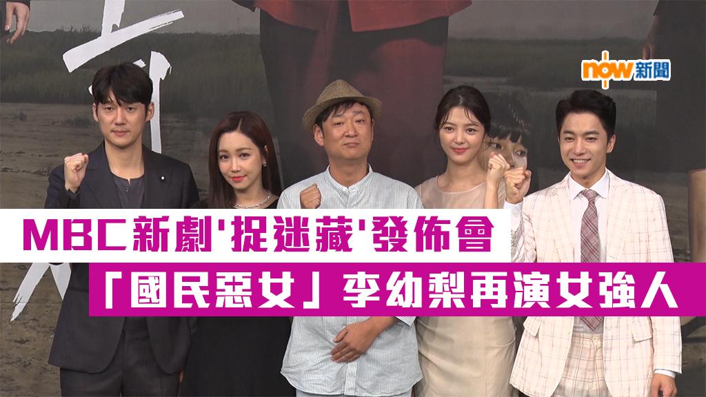 MBC新劇'捉迷藏'發佈會 「國民惡女」李幼梨再演女強人