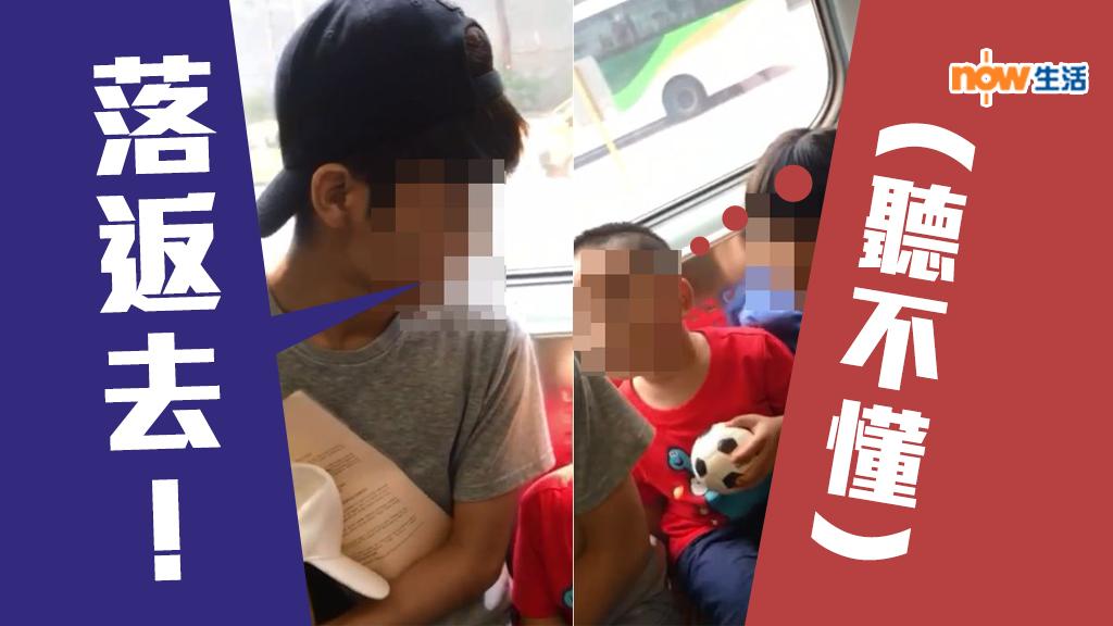 【中港矛盾】港男斥兩童迫一個位爆罵戰 內地女:以後不來香港