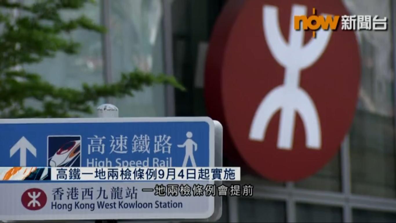 政府:內地人員需在高鐵通車前作最後準備