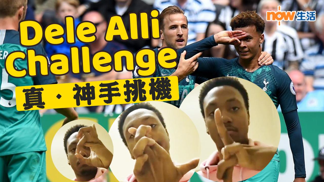 【有片】真.神手屈機 手指狂舞大挑Dele Alli Challenge