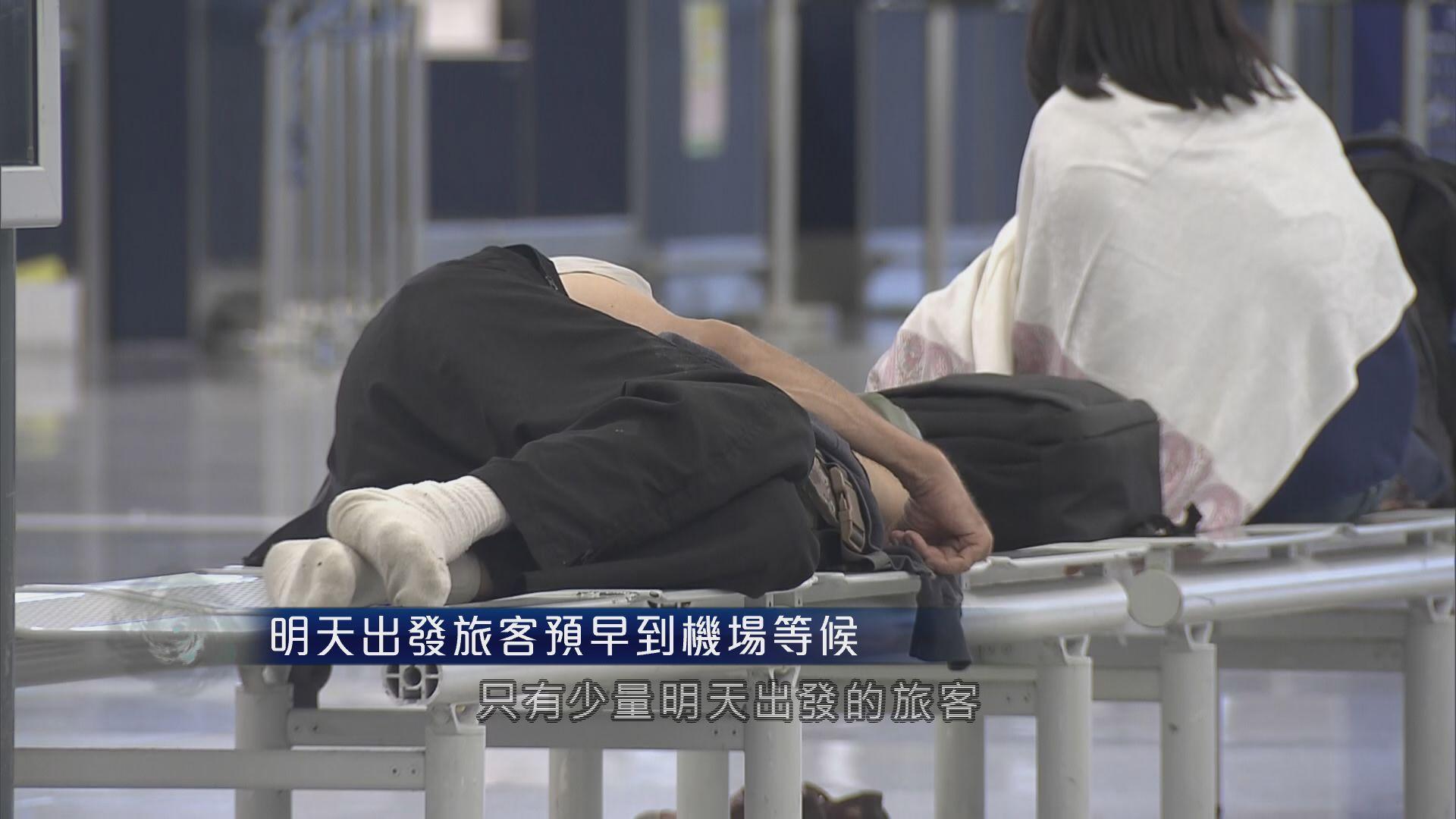 明日出發旅客預早到機場等候