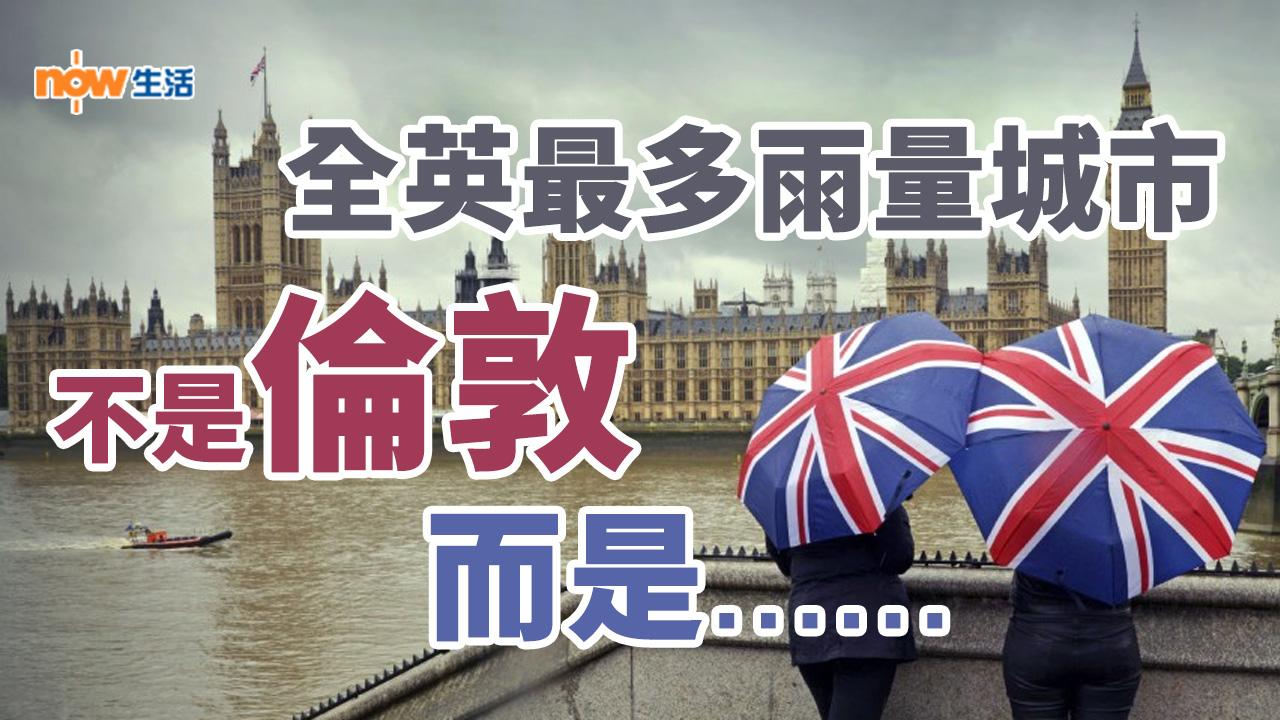 〈雲遊四海〉英國最多雨量的城市不是倫敦,而是⋯⋯-陳志雲