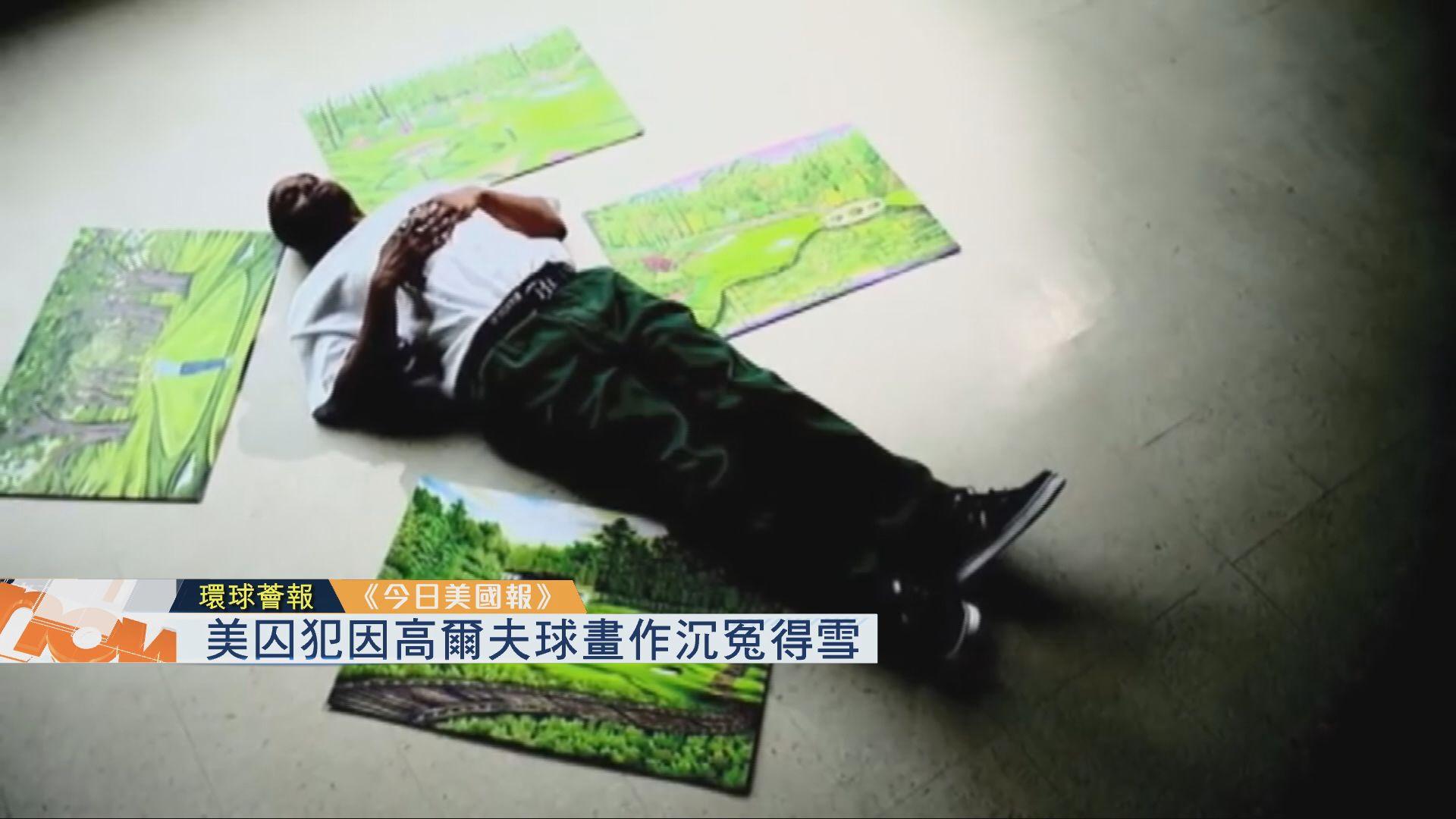 【環球薈報】美國囚犯因高爾夫球畫作沉冤得雪
