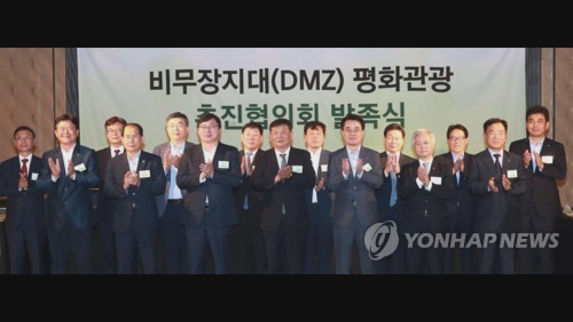 南韓當局成立協會促進非軍事區旅遊