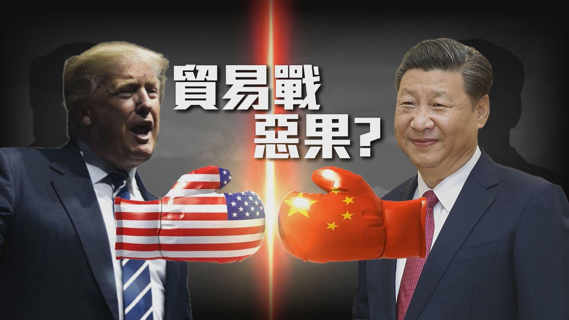【新聞智庫】貿易戰惡果?