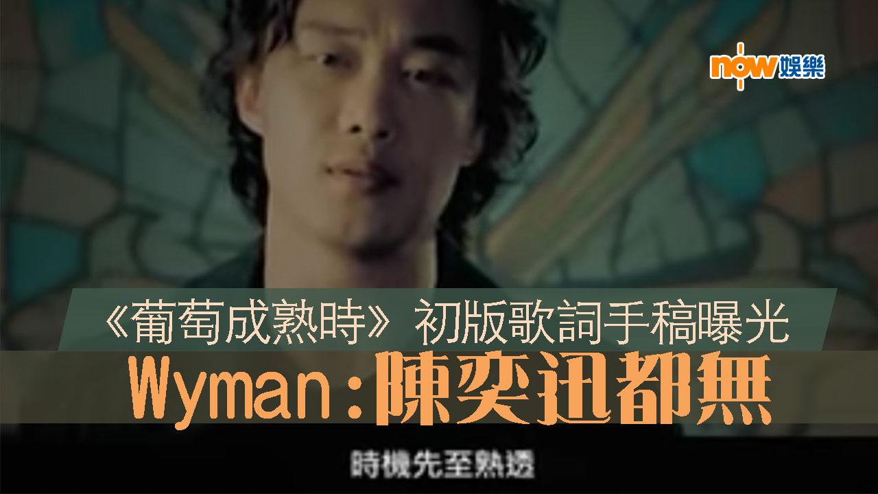 《葡萄成熟時》初版歌詞手稿曝光 Wyman:連陳奕迅都無