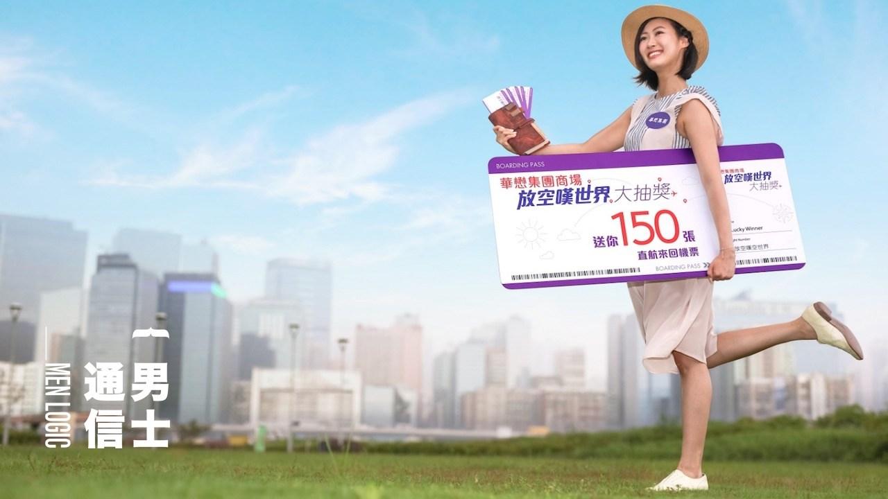 〈好Life〉華懋集團「放空嘆世界大抽獎」享受逍遙假期