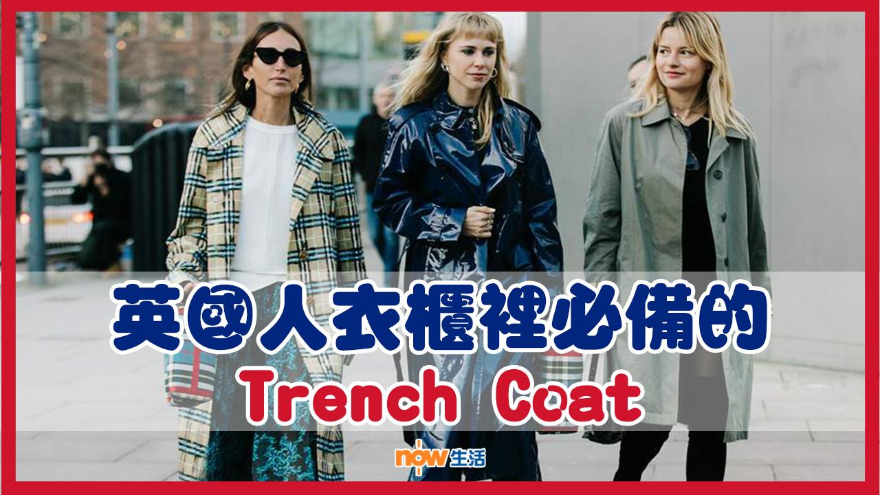 〈雲遊四海〉英國人衣櫃裡必備的Trench Coat-陳志雲