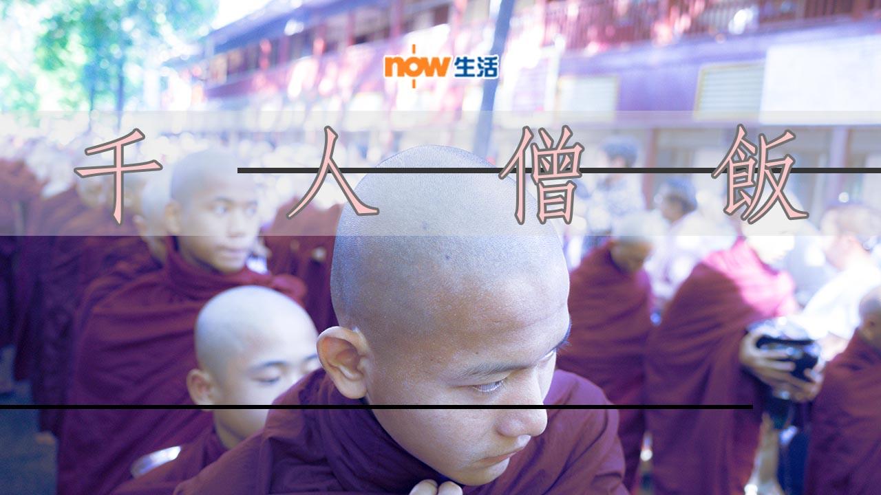 〈好遊〉【佛系緬甸】壯觀的千人僧飯