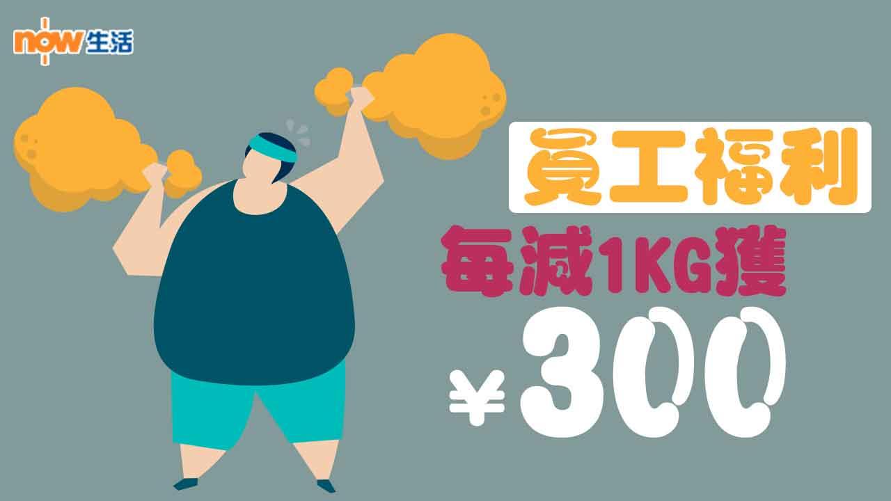 【肥人福利?】內地公司推挑戰活動 員工每減1 KG獲¥300獎勵!