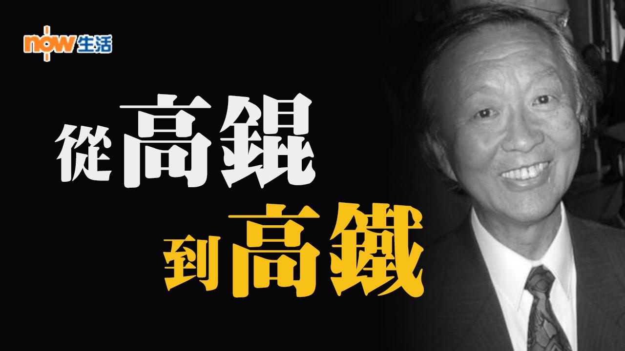 〈雲遊四海〉從高錕到高鐵-陳志雲