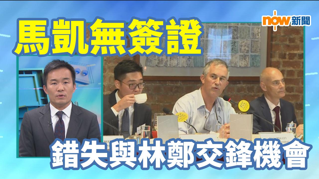 【政情】馬凱無簽證 錯失與林鄭交鋒機會