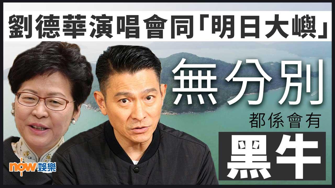 〈娛樂乜乜乜〉用返劉德華解答「明日大嶼」點解唔Work?