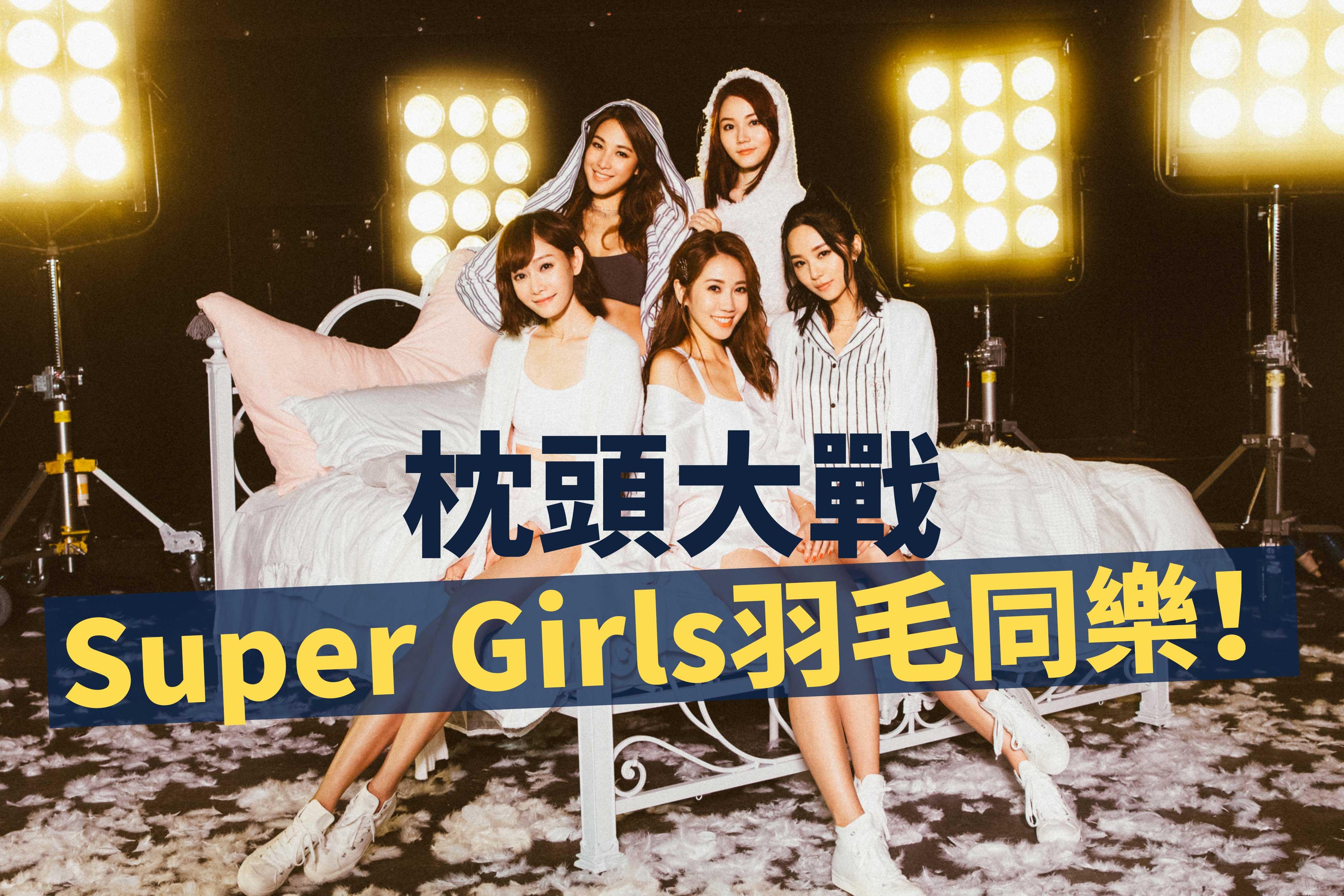 Super Girls爆枕頭大戰 羽毛同樂!