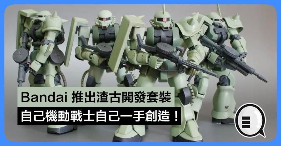 〈好男〉Bandai 推出渣古開發套裝,自己機動戰士自己一手創造!