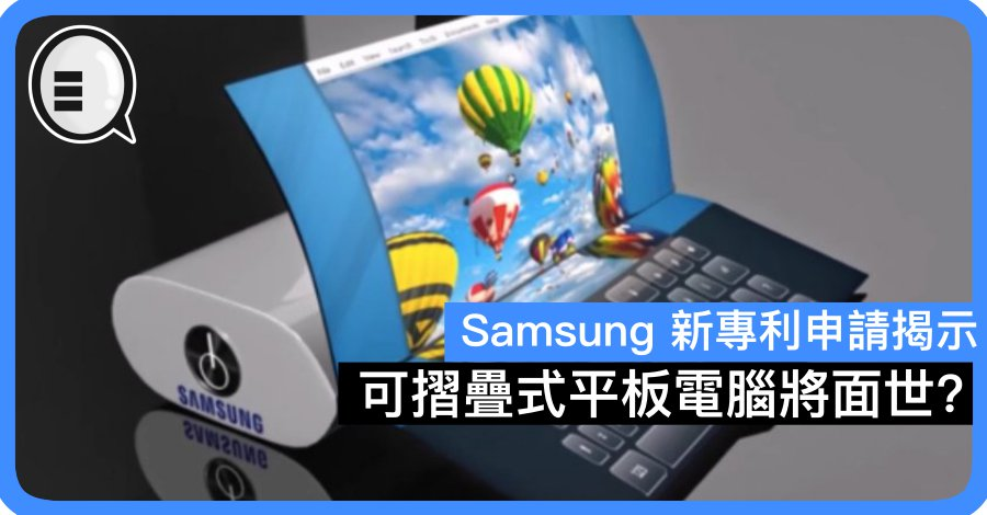 【大家鬥摺】可摺疊式平板電腦將面世?Samsung 已經申請緊專利!