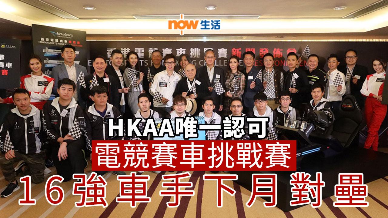 【全港唯一認可】HKAA電競賽車挑戰賽  16強車手下月對壘
