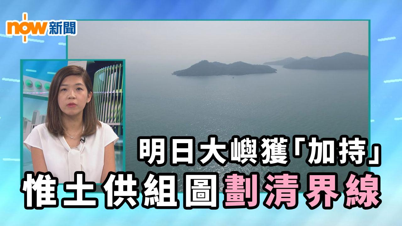 【政情】明日大嶼獲「加持」 惟土供組圖劃清界線