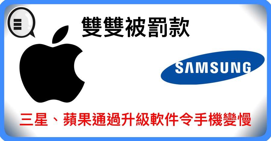 Samsung、Apple 通過升級軟件令手機變慢,雙雙被罰款