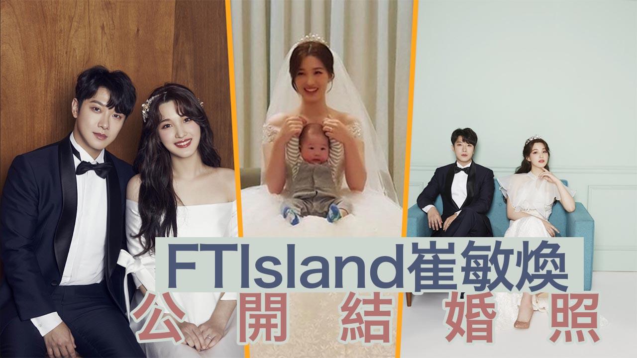 FTIsland崔敏煥公開結婚照 被5個月大囝囝搶鏡
