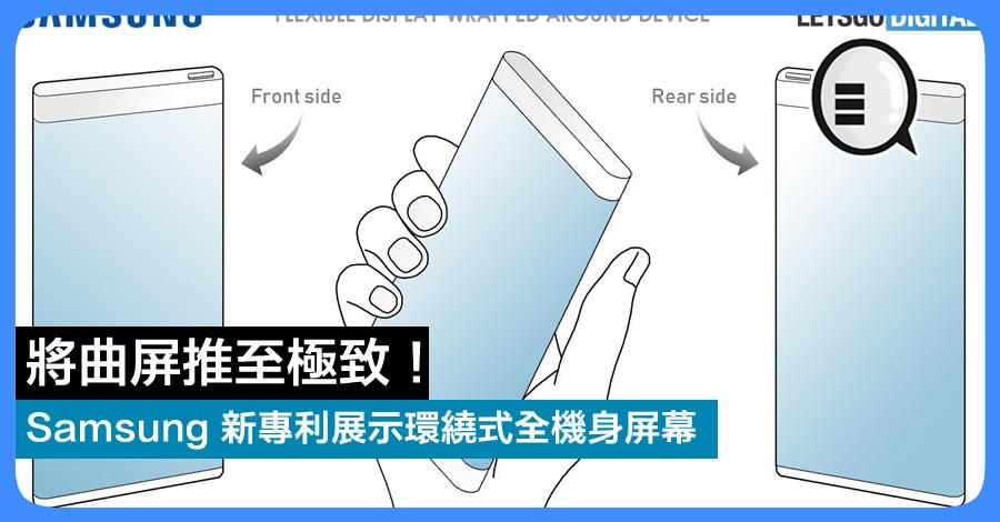 Samsung 新專利展示環繞式全機身屏幕   將曲屏推至極致!