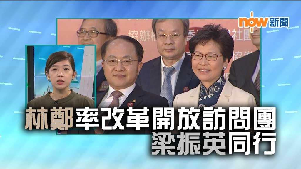【政情】林鄭率改革開放訪問團 梁振英同行