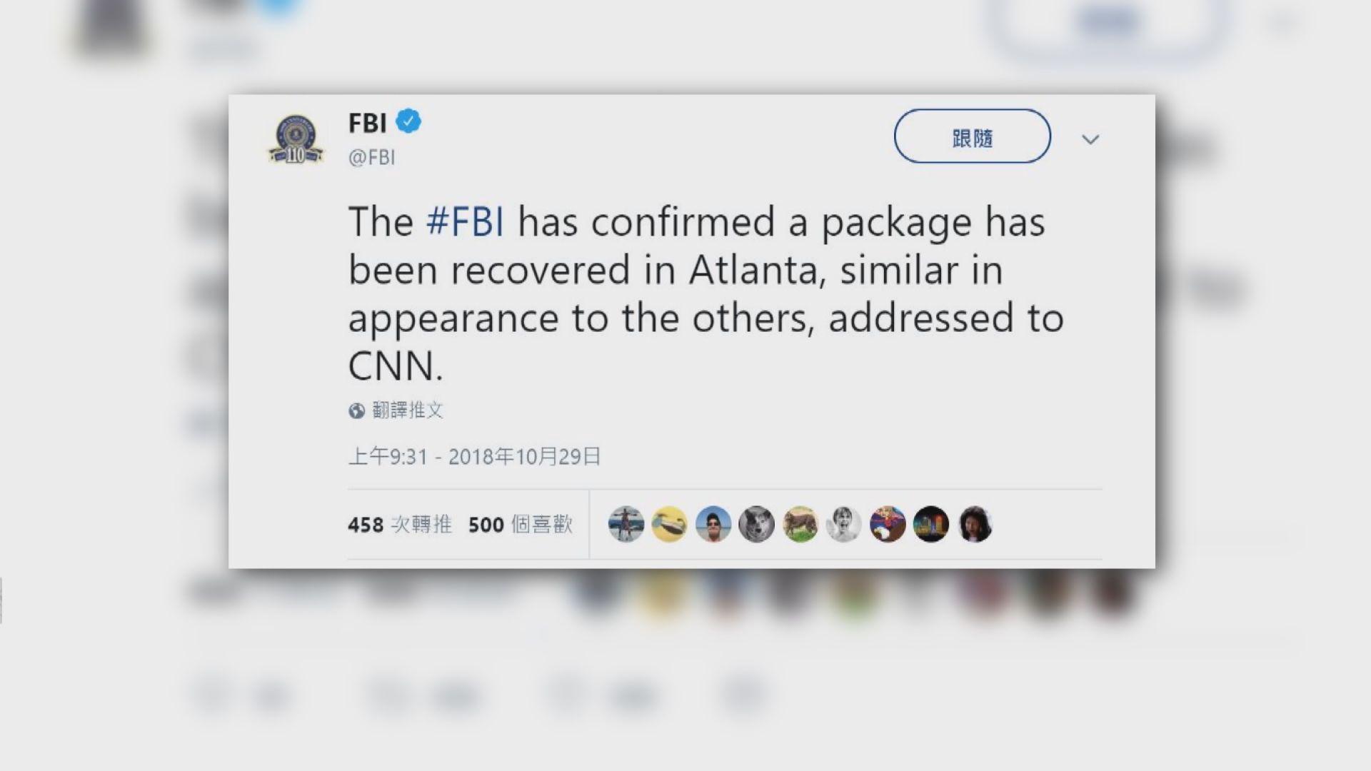 當局再截獲寄往CNN可疑郵包