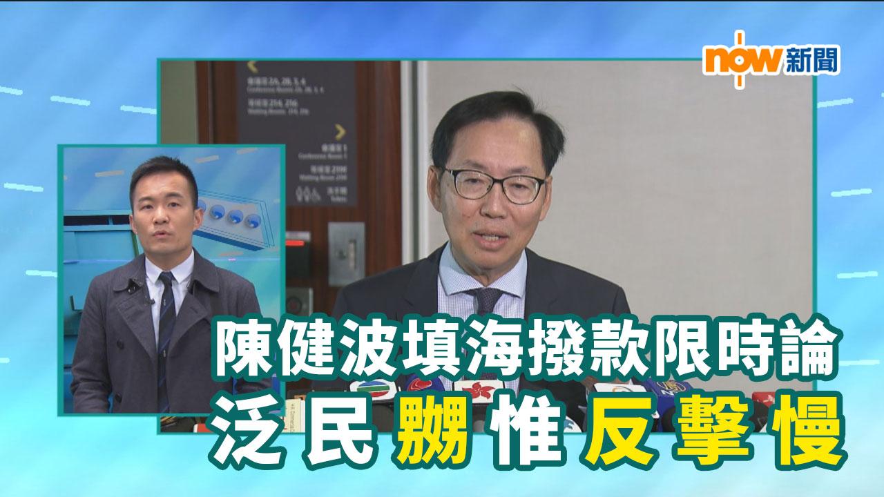 【政情】陳健波填海撥款限時論 泛民嬲惟反擊慢